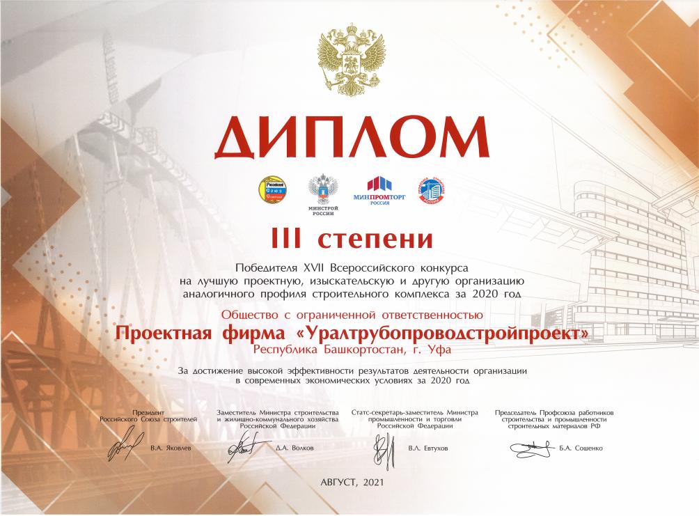 Диплом победителя XVII Всероссийского конкурса на лучшую проектную, изыскательскую организацию строительного комплекса